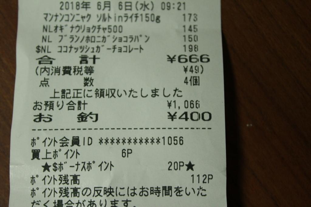f:id:kachaneko:20180606221920j:plain