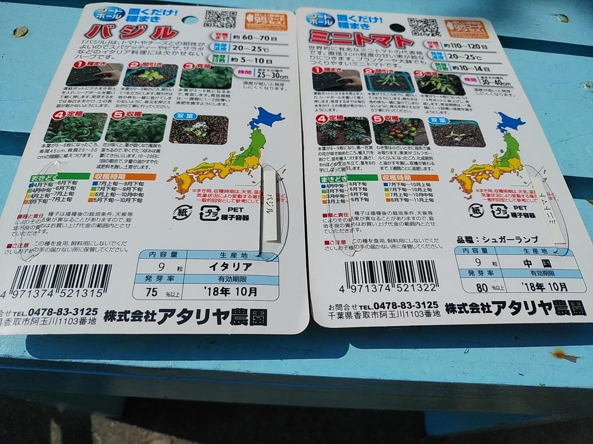 f:id:kachaneko:20200404204143j:plain