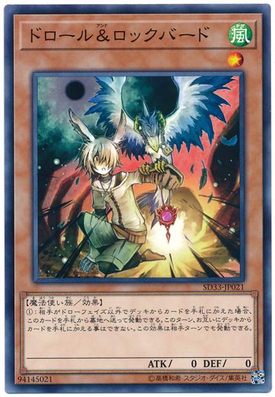 【遊戯王】手札誘発 汎用カード集【妨害編】