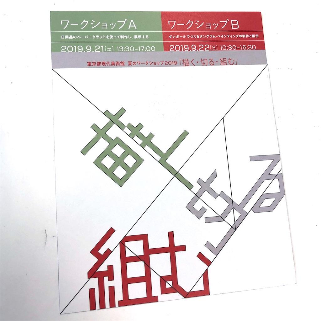 f:id:kachifu:20190902201808j:image