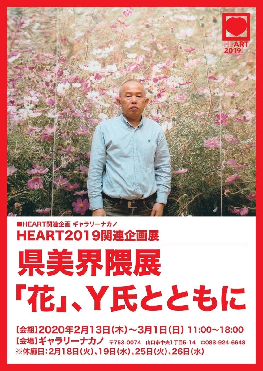 f:id:kachifu:20200206211926j:plain