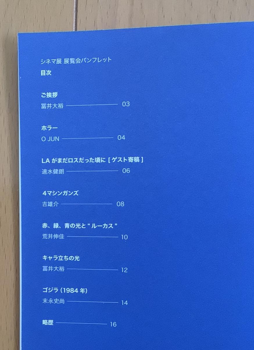 f:id:kachifu:20210109131815j:plain