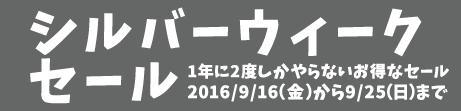 f:id:kachikei-ark:20160923111606p:plain