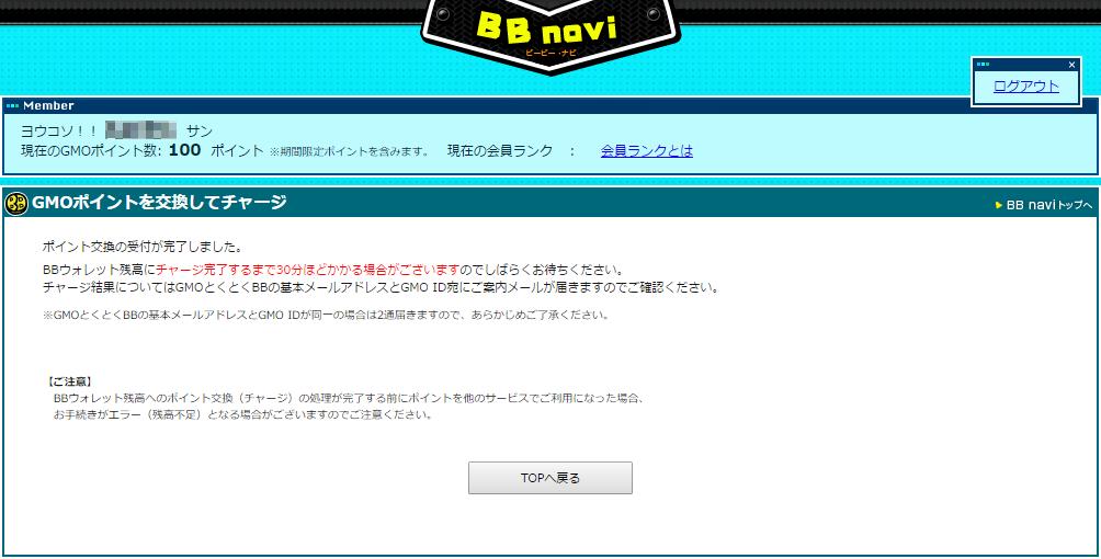 アドレス bb gmo とくとく メール