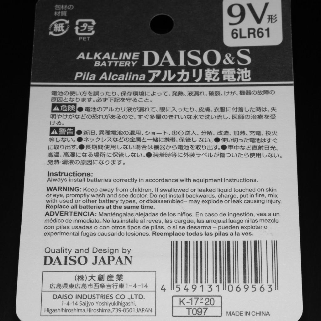 ダイソーの四角いバッテリ(6LR61)警告表記
