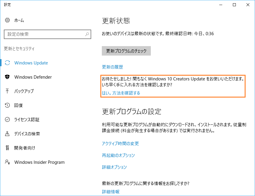Windows 10 Creators Update予告が表示されたWindows Update設定画面
