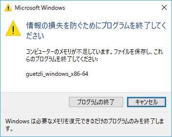 Windowsによるguetzli_windows_x86-64.exeのメモリ不足警告