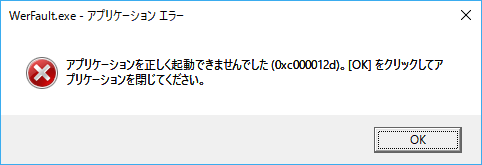 Application error dialog of WerFault.exe