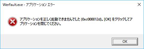 Application error dialog of WerFault.exe