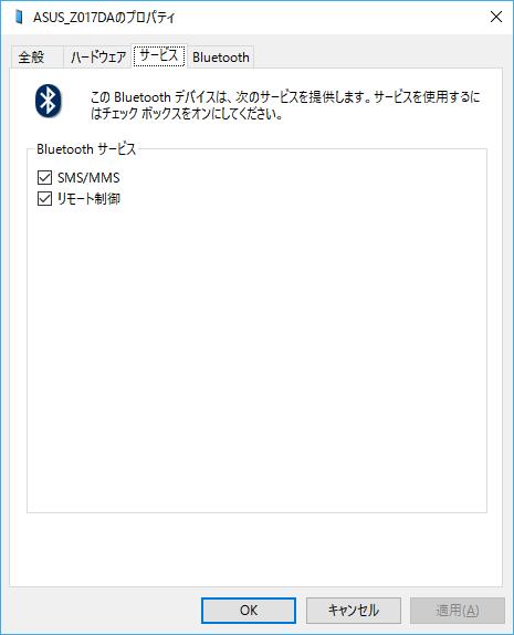 Zenfone 3 Bluetooth Services dialog