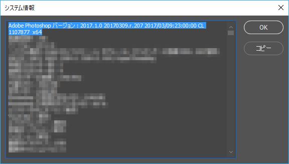 Photoshop CC 2017.1.0 System information dialog