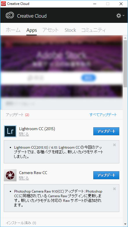 Adobe Creative Cloud Lightroom CC 2015.10 Update Notify