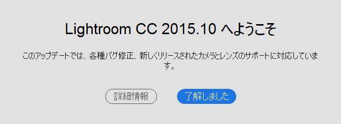 Lightroom CC 2015.10初回起動時スプラッシュスクリーン