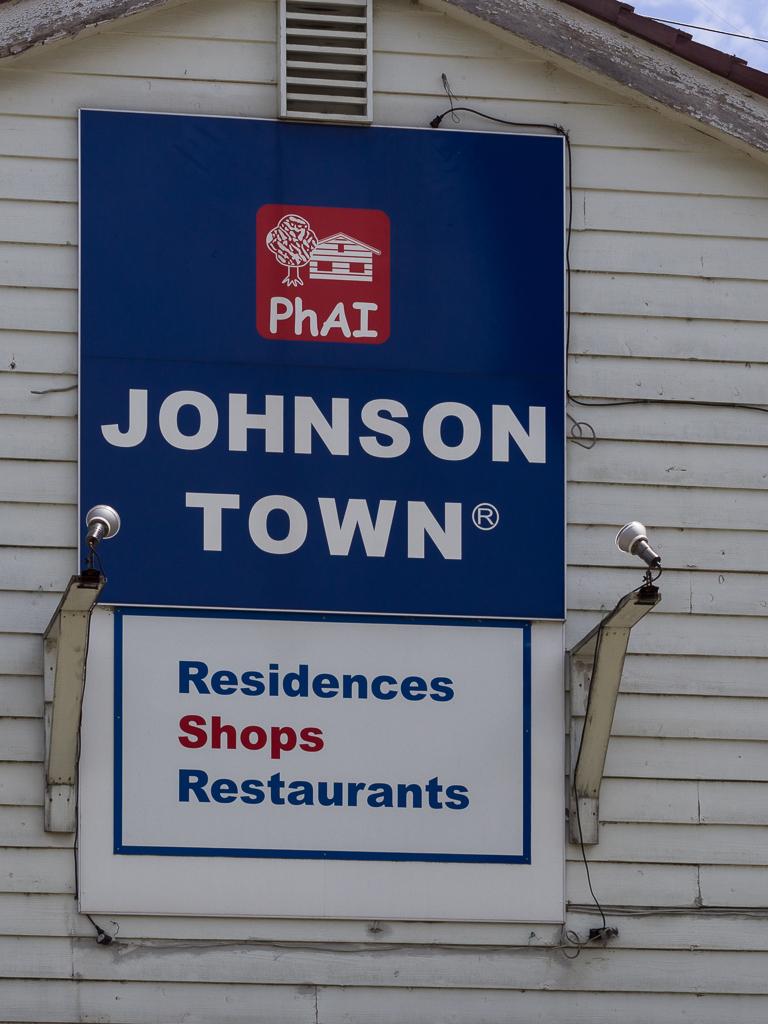 ジョンソンタウン看板