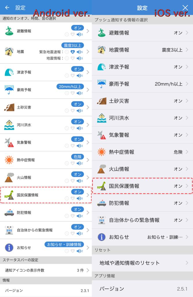 Yahoo!防災速報設定画面