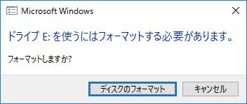 Windowsによるフォーマットダイアログ
