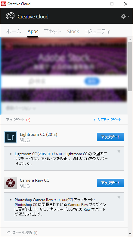 Adobe Creative Cloud Lightroom CC 2015.10.1 Update Notify