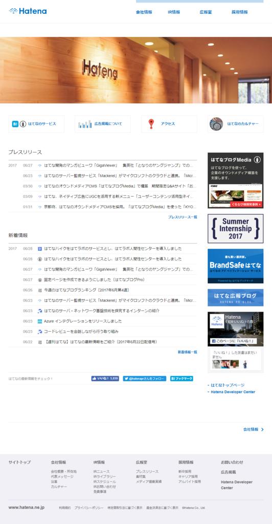 ページ全体のスクリーンショット取得例