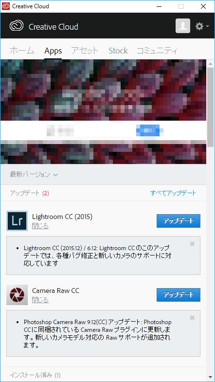 Adobe Creative Cloud Lightroom CC 2015.12 Update Notify