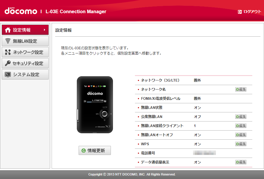 L-03E Connection Manager Status