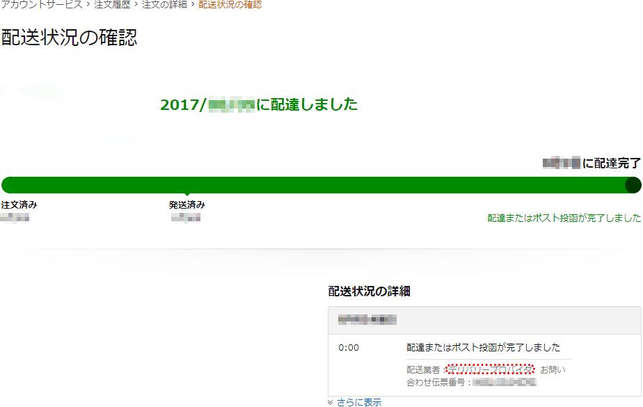 Amazonの配送状況の確認画面