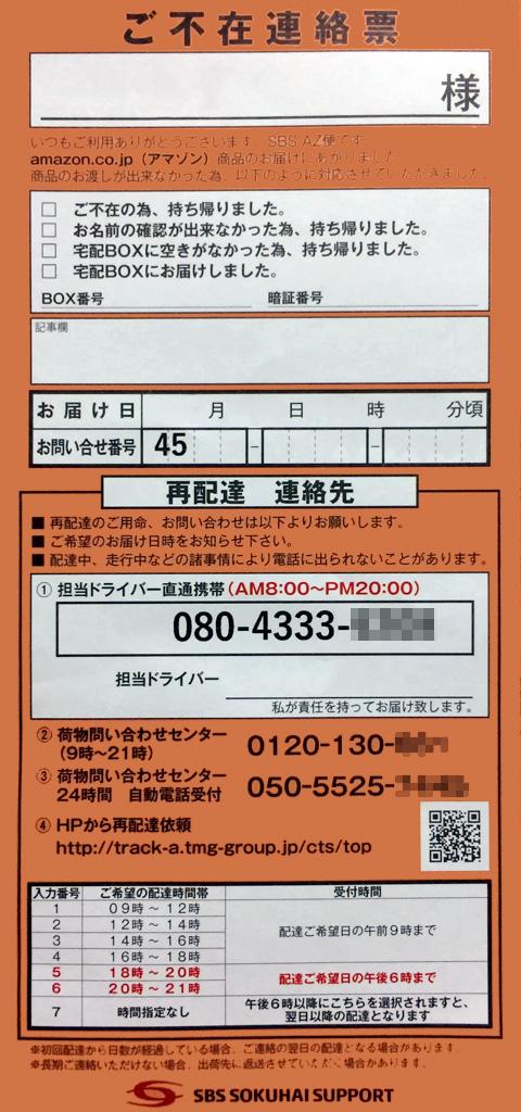 SBS即配サポートのご不在連絡票