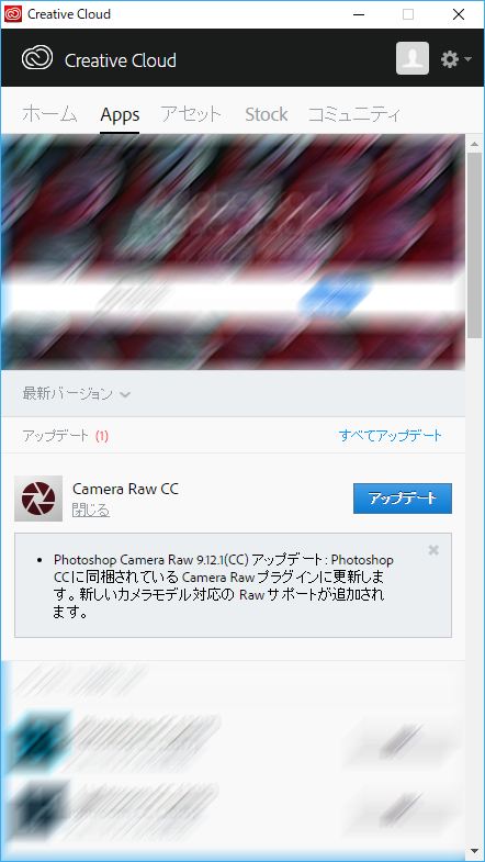 Adobe Camera Raw CC 2015.12.1 Update Notify