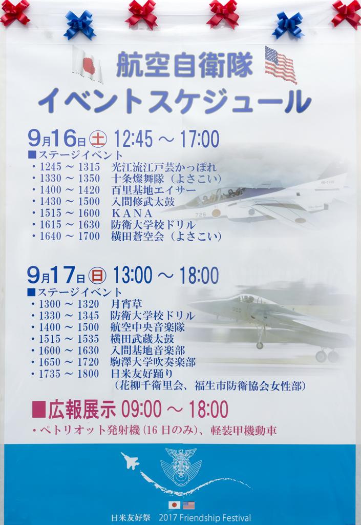 JASDF YAB event schedule