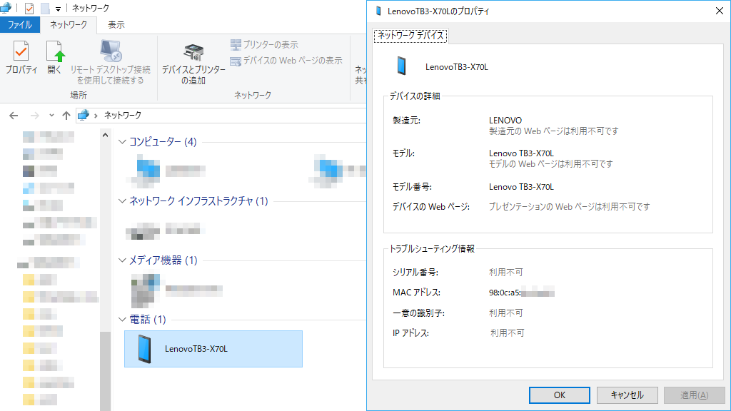 Strange phone (LenovoTB3-X70L) appears in Windows Explorer