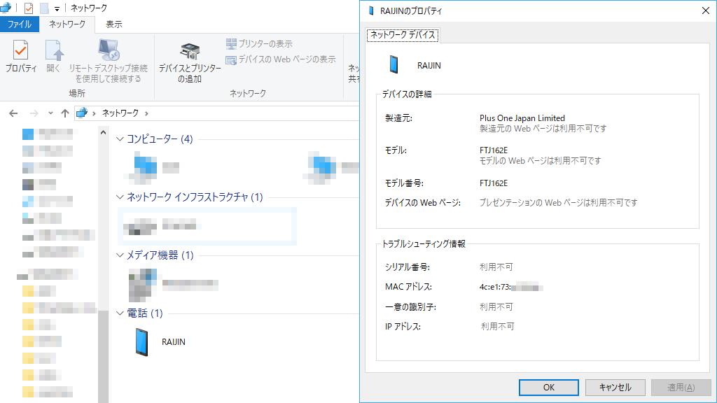 Strange phone (RAIJIN) appears in Windows Explorer