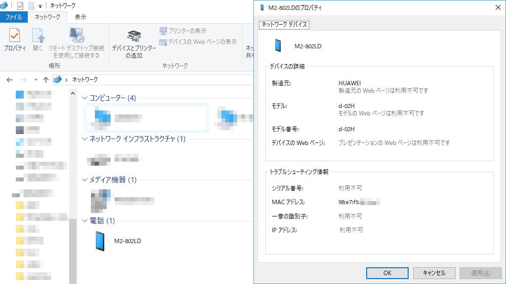Strange phone (M2-802LD) appears in Windows Explorer
