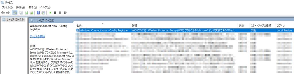 Windows Connect Now - Config Registrar service