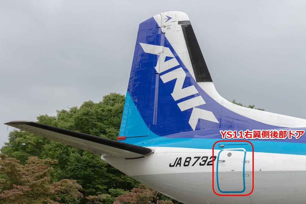 YS-11右側