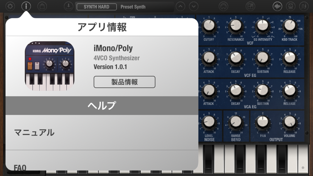iMono/Poly information screen