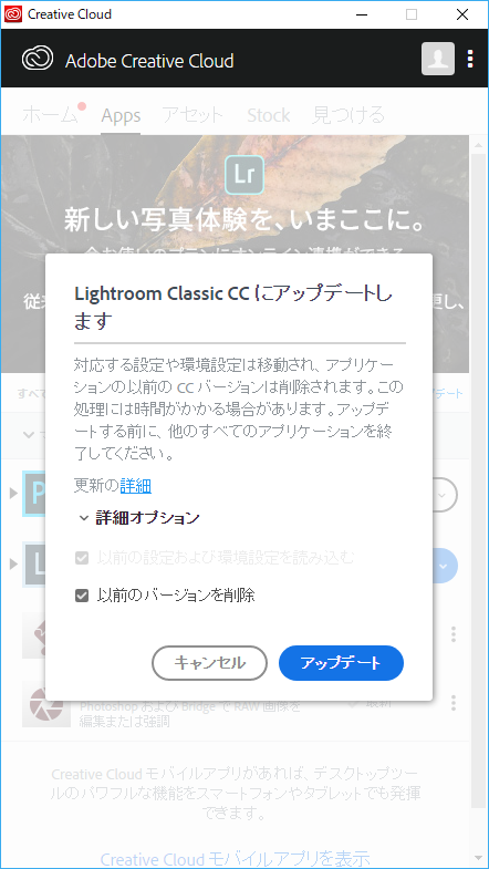 Adobe Creative Cloud Lightroom Classic Update