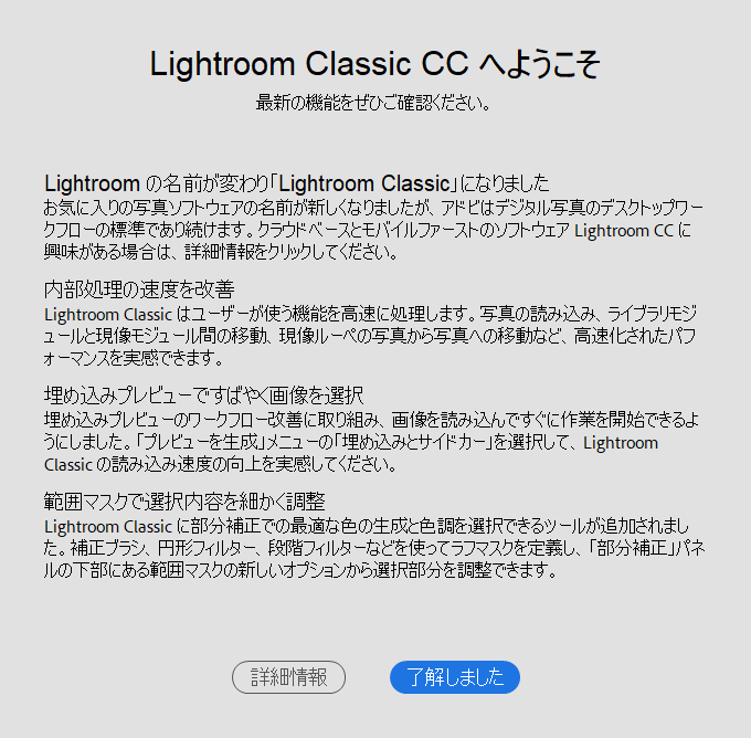Adobe Lightroom Classic CC New feature
