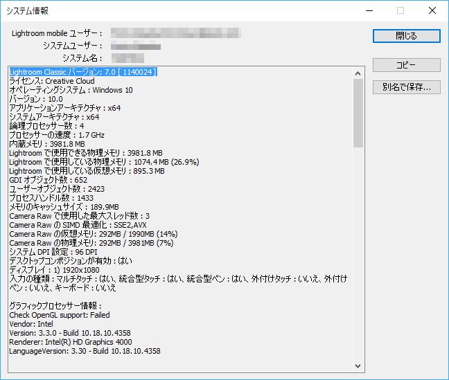 Adobe Lightroom Classic CC 7.0システム情報ダイアログ