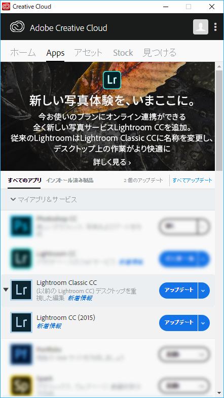 Lightroom Classic 7.0.1 Update Notify