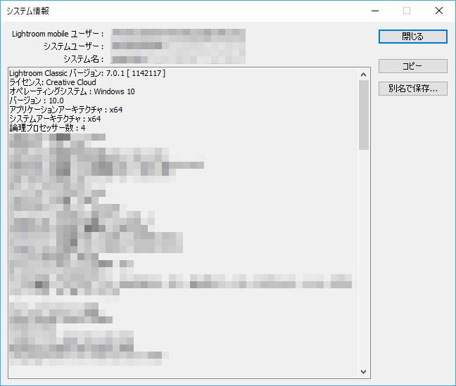 Adobe Lightroom Classic 7.0.1システム情報ダイアログ