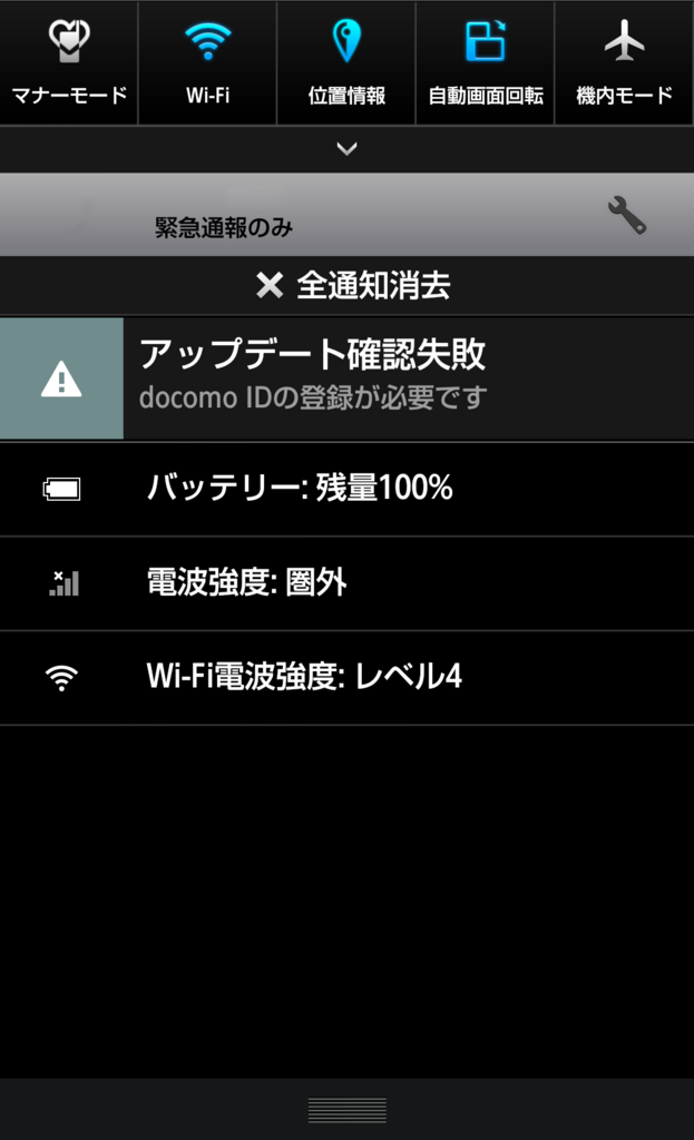 SH-01G notification says docomo ID is required