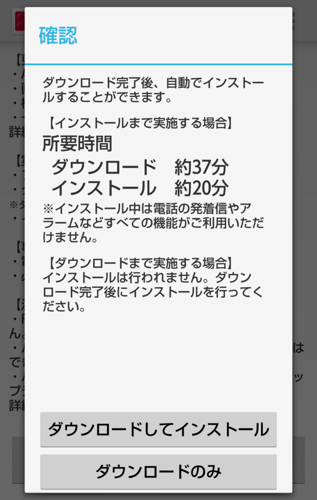 SH-01G Android version up confirmation