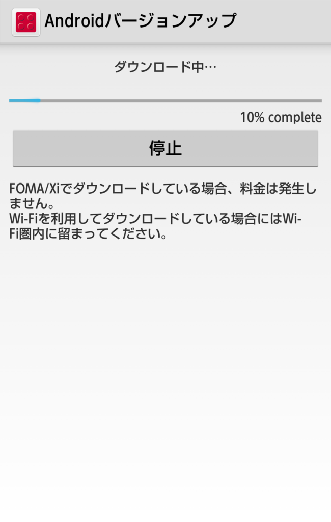 SH-01G Android version up downloading