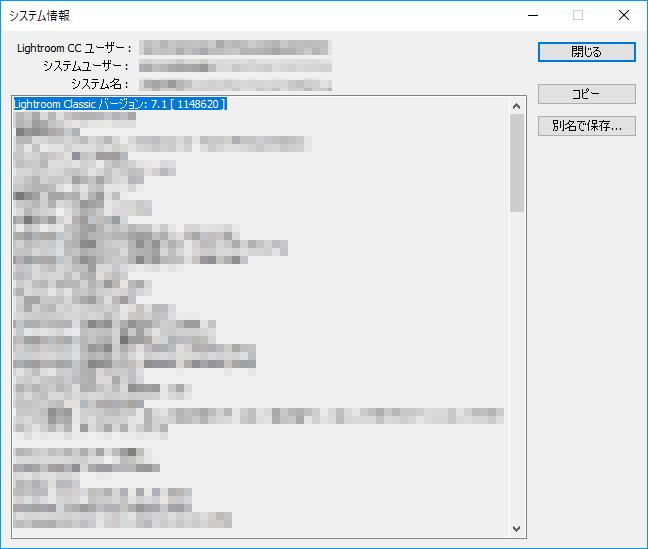 Adobe Lightroom Classic 7.1システム情報ダイアログ