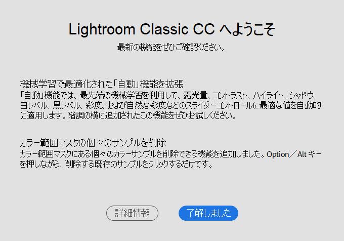 Adobe Lightroom Classic 7.1初回起動時