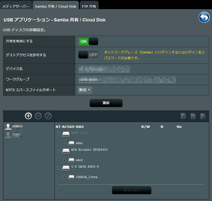 ASUSWRT samba setting UI