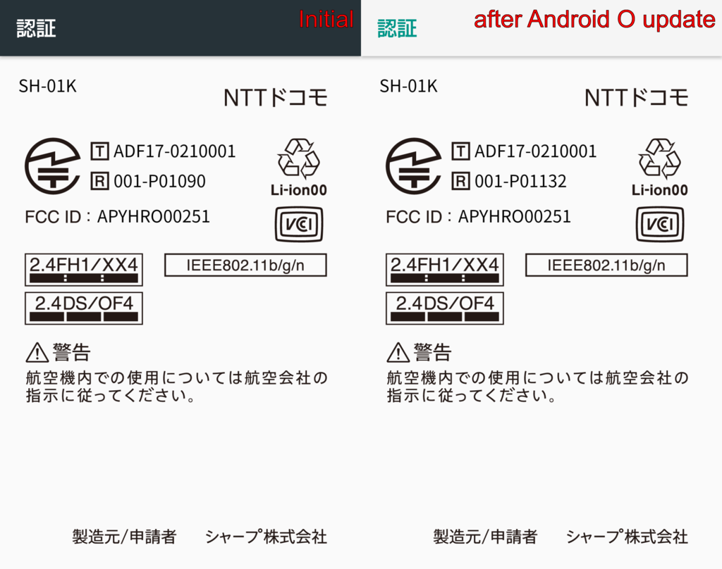 SH-01K certification number changed between Android update