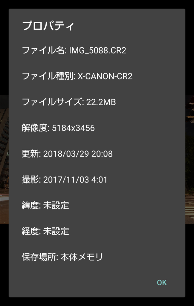 Canon CR2 property showed by Android Album app