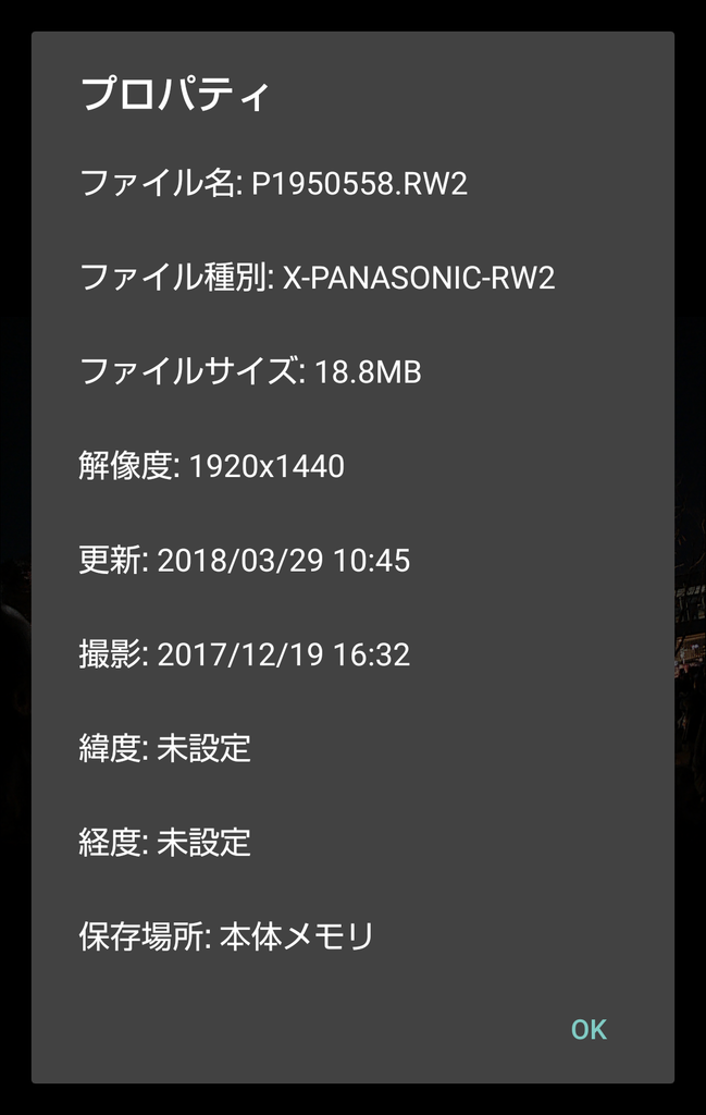Panasonic RW2 property showed by Android Album app after timezone change