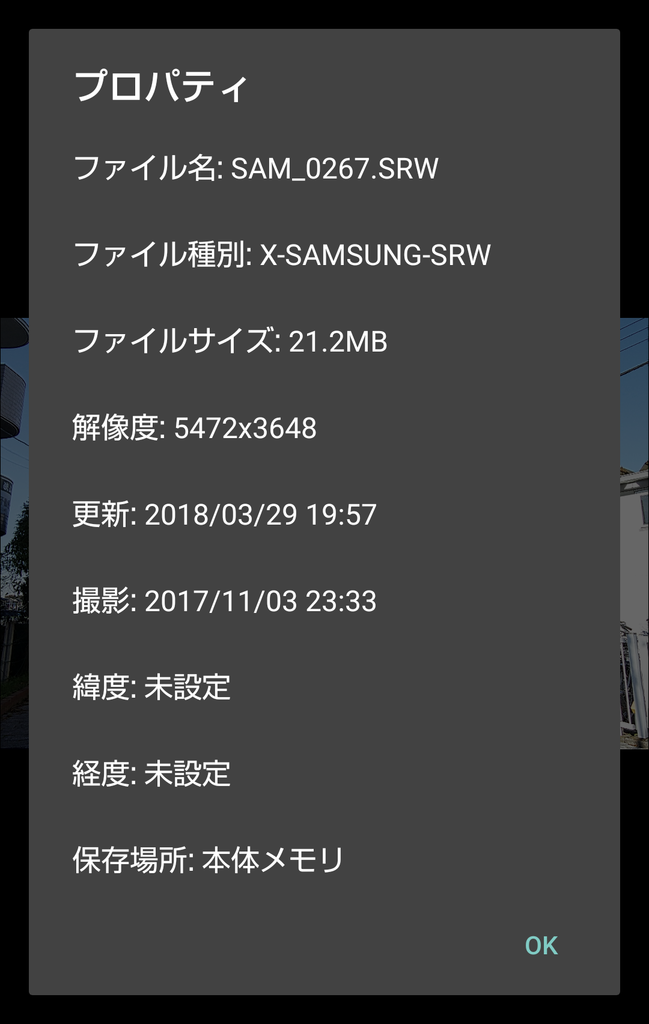 Samsung SRW property showed by Android Album app