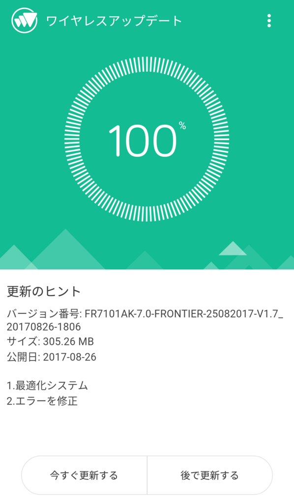 FRONTIER PHONE FR7101AK Wireless update #4